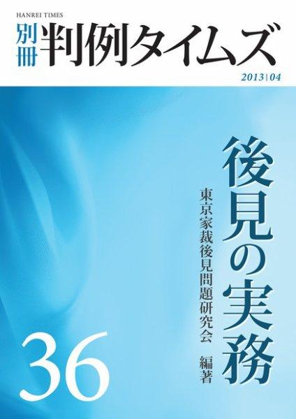後見の実務 別冊判例タイムズ36号 別冊36号 (2013年04月16日発売)