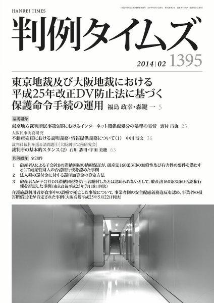 判例タイムズ 1395号 2月号 (2014年01月24日発売)