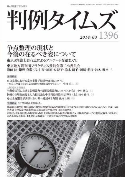 判例タイムズ 1396号 3月号 (2014年02月25日発売)