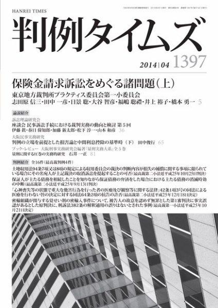 判例タイムズ 1397号 4月号 (2014年03月25日発売)