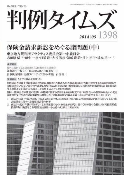 判例タイムズ 1398号 5月号 (2014年04月25日発売)
