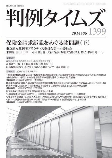 判例タイムズ 1399号 6月号 (2014年05月23日発売)