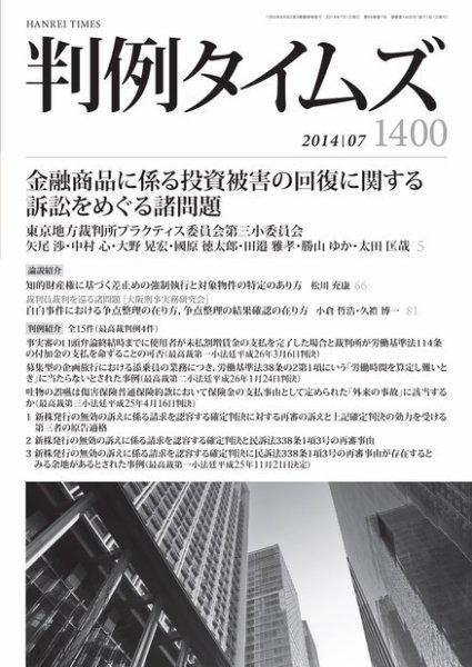 判例タイムズ 1400号 7月号 (2014年06月25日発売)