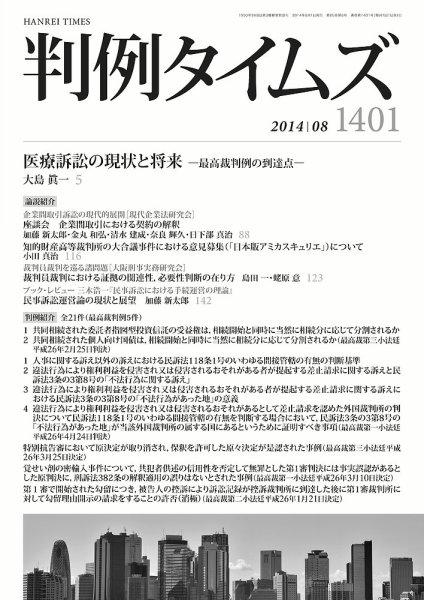 判例タイムズ 1401号 8月号 (2014年07月25日発売)