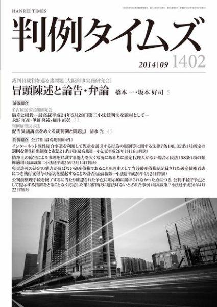 判例タイムズ 1402号 9月号 (2014年08月25日発売)