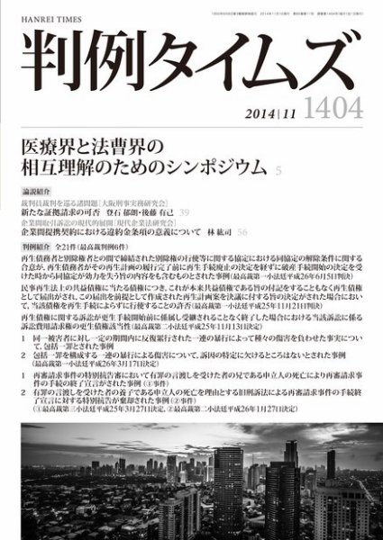 判例タイムズ 1404号 11月号 (2014年10月24日発売)