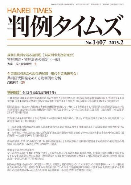 判例タイムズ 1407号 2月号 (2015年01月23日発売)