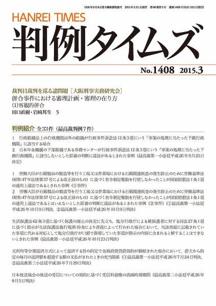 判例タイムズ 1408号 3月号 (2015年02月25日発売)
