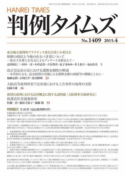 判例タイムズ 1409号 4月号 (2015年03月25日発売)