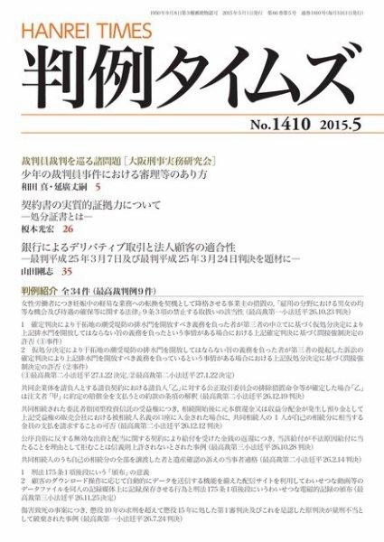 判例タイムズ 1410号 5月号 (2015年04月24日発売)