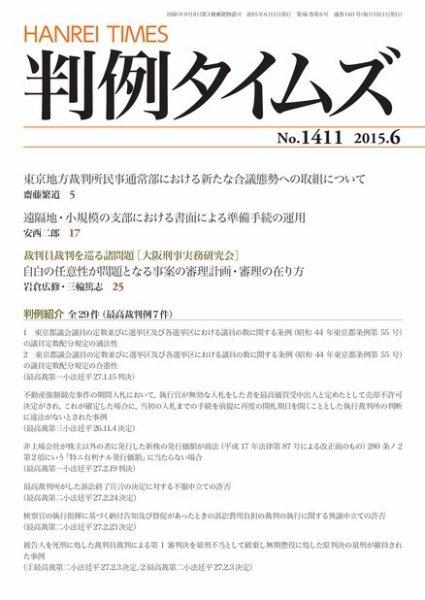 判例タイムズ 1411号 6月号 (2015年05月25日発売)