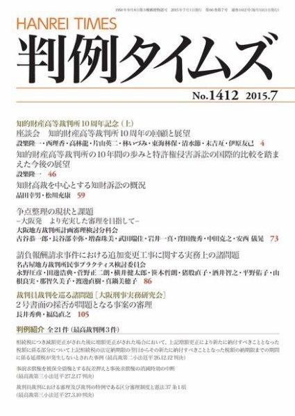 判例タイムズ 1412号 7月号 (2015年06月25日発売)