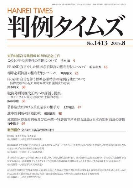 判例タイムズ 1413号 8月号 (2015年07月24日発売)
