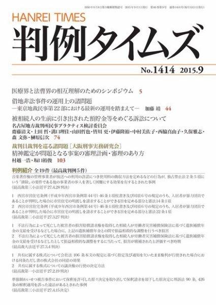 判例タイムズ 1414号 9月号 (2015年08月25日発売)