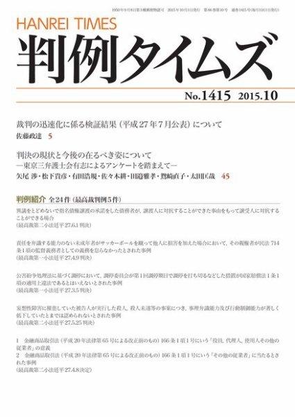 判例タイムズ 1415号 10月号 (2015年09月25日発売)