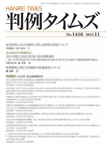 判例タイムズ 1416号 11月号 (2015年10月23日発売)
