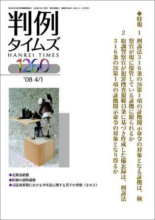 判例タイムズ 1260号 (2008年04月01日発売)