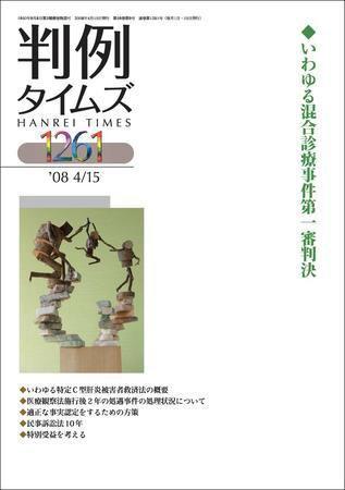 判例タイムズ 1261号 (2008年04月15日発売)