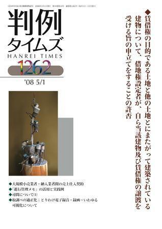 判例タイムズ 1262号 (2008年05月01日発売)