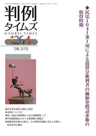 判例タイムズ 1264号 (2008年05月15日発売)