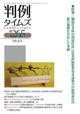 判例タイムズ 1265号 (2008年06月01日発売)
