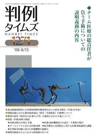 判例タイムズ 1271号 (2008年08月15日発売)