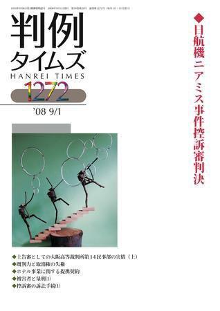 判例タイムズ 1272号 (2008年09月01日発売)