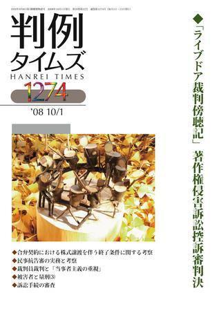 判例タイムズ 1274号 (2008年10月01日発売)