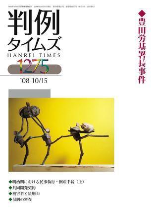 判例タイムズ 1275号 (2008年10月15日発売)