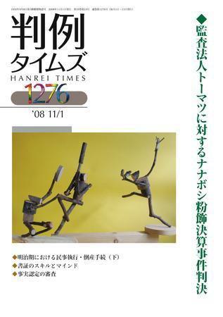 判例タイムズ 1276号 (2008年11月01日発売)