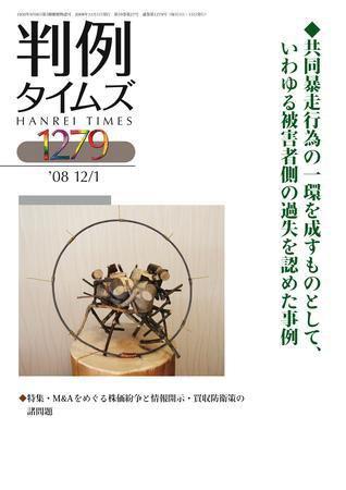 判例タイムズ 1279号 (2008年12月01日発売)