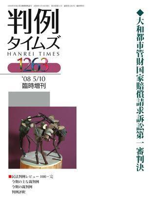 判例タイムズ 臨時増刊1263号 (2008年05月10日発売)