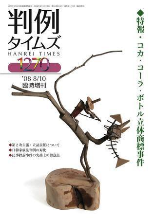 判例タイムズ 臨時増刊1270号 (2008年08月10日発売)