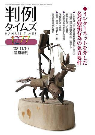 判例タイムズ 臨時増刊1277号 (2008年11月10日発売)