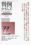 判例タイムズ 1255号 (2008年02月01日発売)