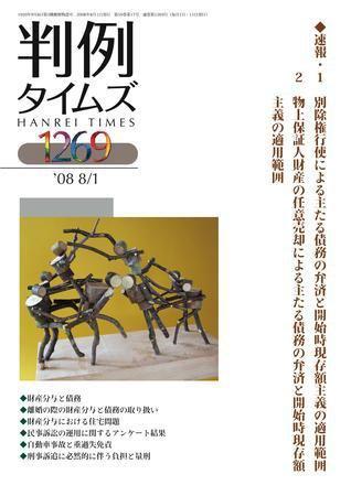 判例タイムズ 1269号 (2008年08月01日発売)