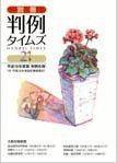 判例年報 別冊21号 (2008年04月10日発売)