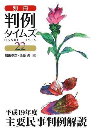 主要民事判例解説 別冊22号 (2008年09月25日発売)