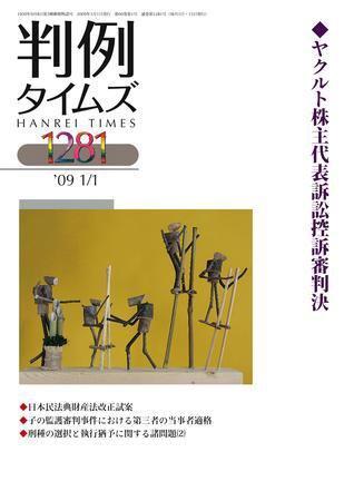 判例タイムズ 1281号 (2009年01月01日発売)