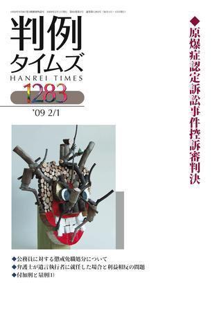 判例タイムズ 1283号 (2009年02月01日発売)