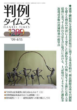 判例タイムズ 1289号 (2009年04月15日発売)