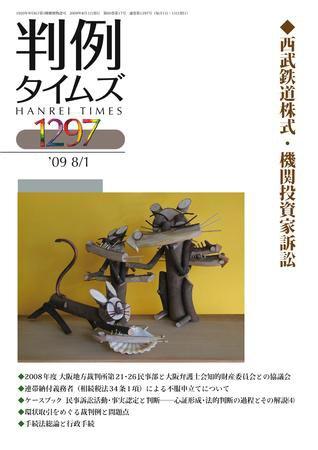 判例タイムズ 1297号 (2009年08月01日発売)