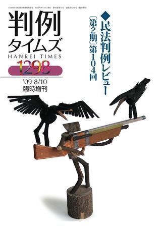 判例タイムズ 臨時増刊1298号 (2009年08月10日発売)