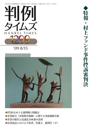 判例タイムズ 1299号 (2009年08月15日発売)