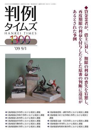 判例タイムズ 1300号 (2009年09月01日発売)