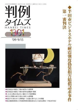 判例タイムズ 1301号 (2009年09月15日発売)