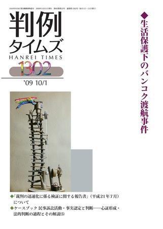 判例タイムズ 1302号 (2009年10月01日発売)