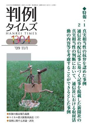 判例タイムズ 1304号 (2009年11月01日発売)
