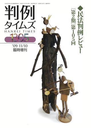 判例タイムズ 臨時増刊1305号 (2009年11月10日発売)
