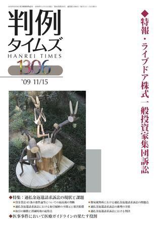 判例タイムズ 1306号 (2009年11月15日発売)